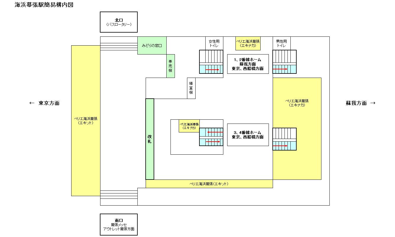 海浜幕張駅簡易構内図